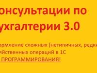 Консультации по бухгалтерии 3. 0