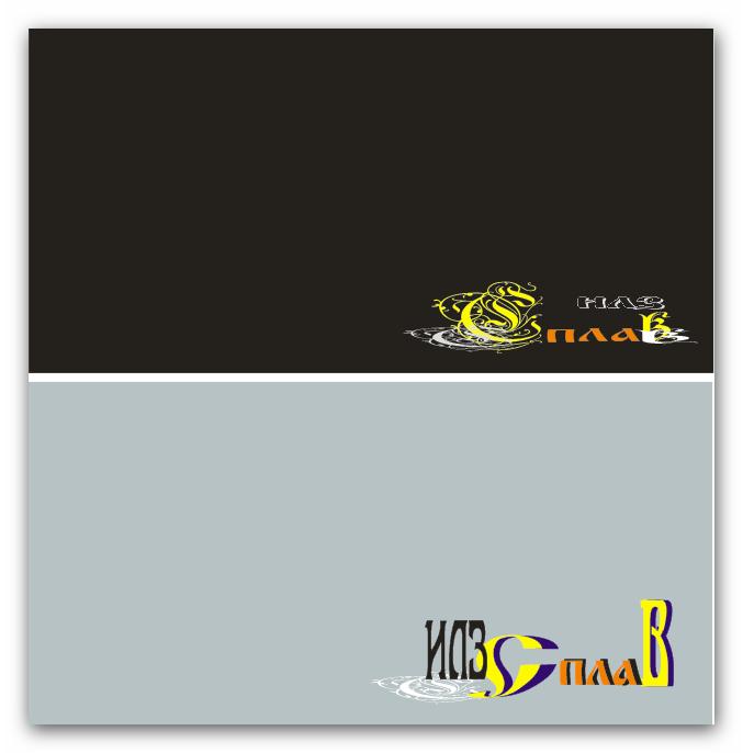 Разработать логотип для литейного завода фото f_2915afea1a7995e4.png