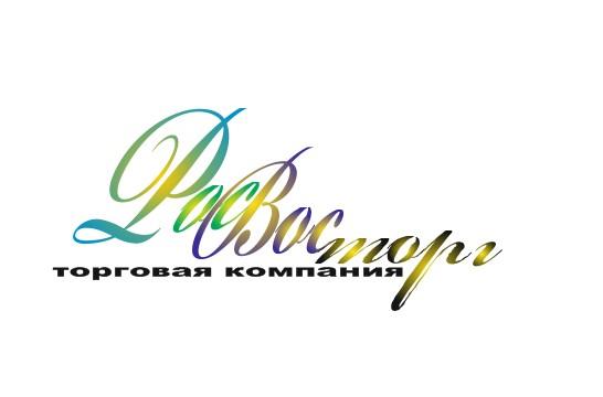 Логотип для компании Росвосторг. Интересные перспективы. фото f_4f87f20ed6ba1.jpg