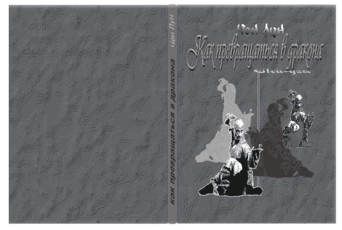 Обложка для книги фото f_7465f481167dbf27.png