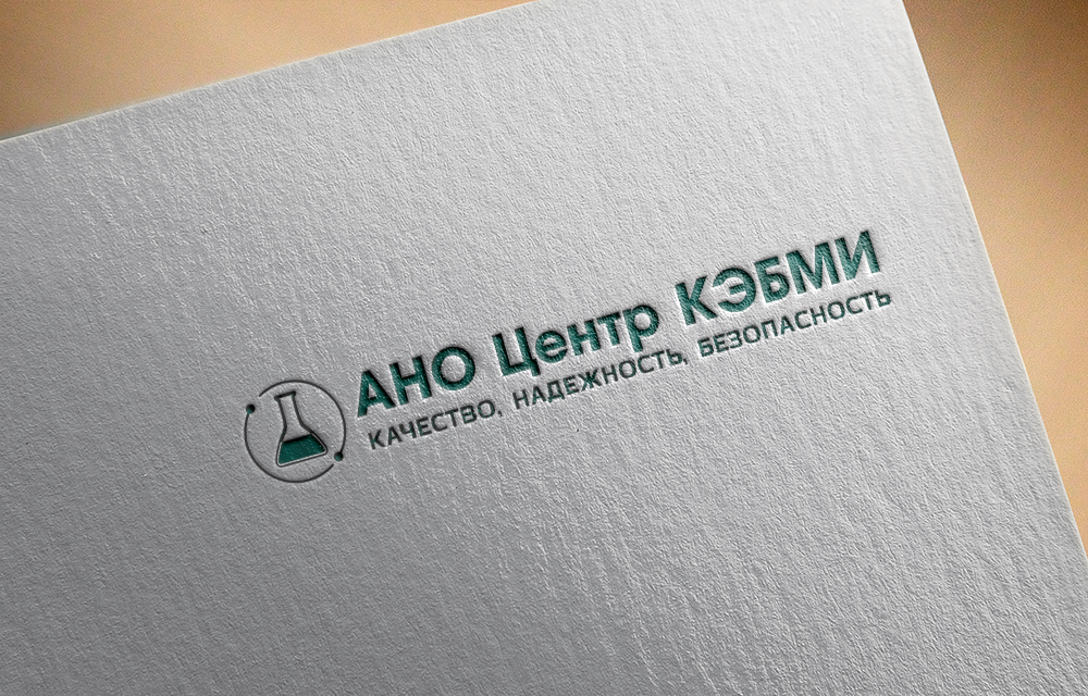 Редизайн логотипа АНО Центр КЭБМИ - BREVIS фото f_0805b1d118c12ee0.jpg