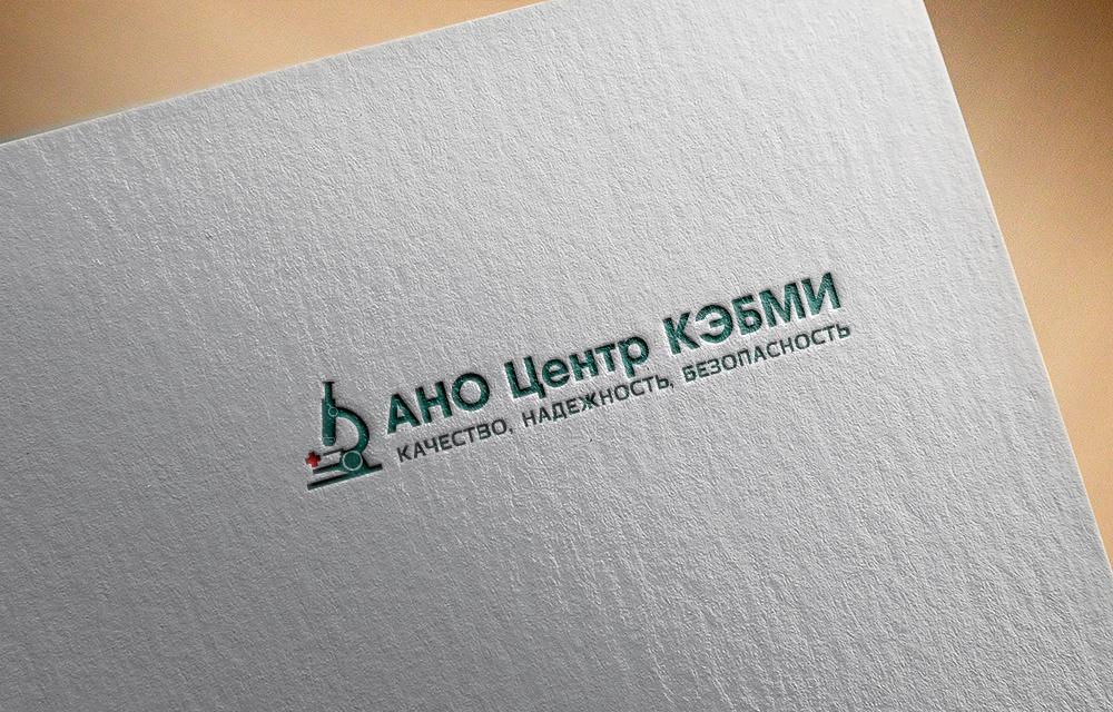 Редизайн логотипа АНО Центр КЭБМИ - BREVIS фото f_3165b1d135944b7a.jpg