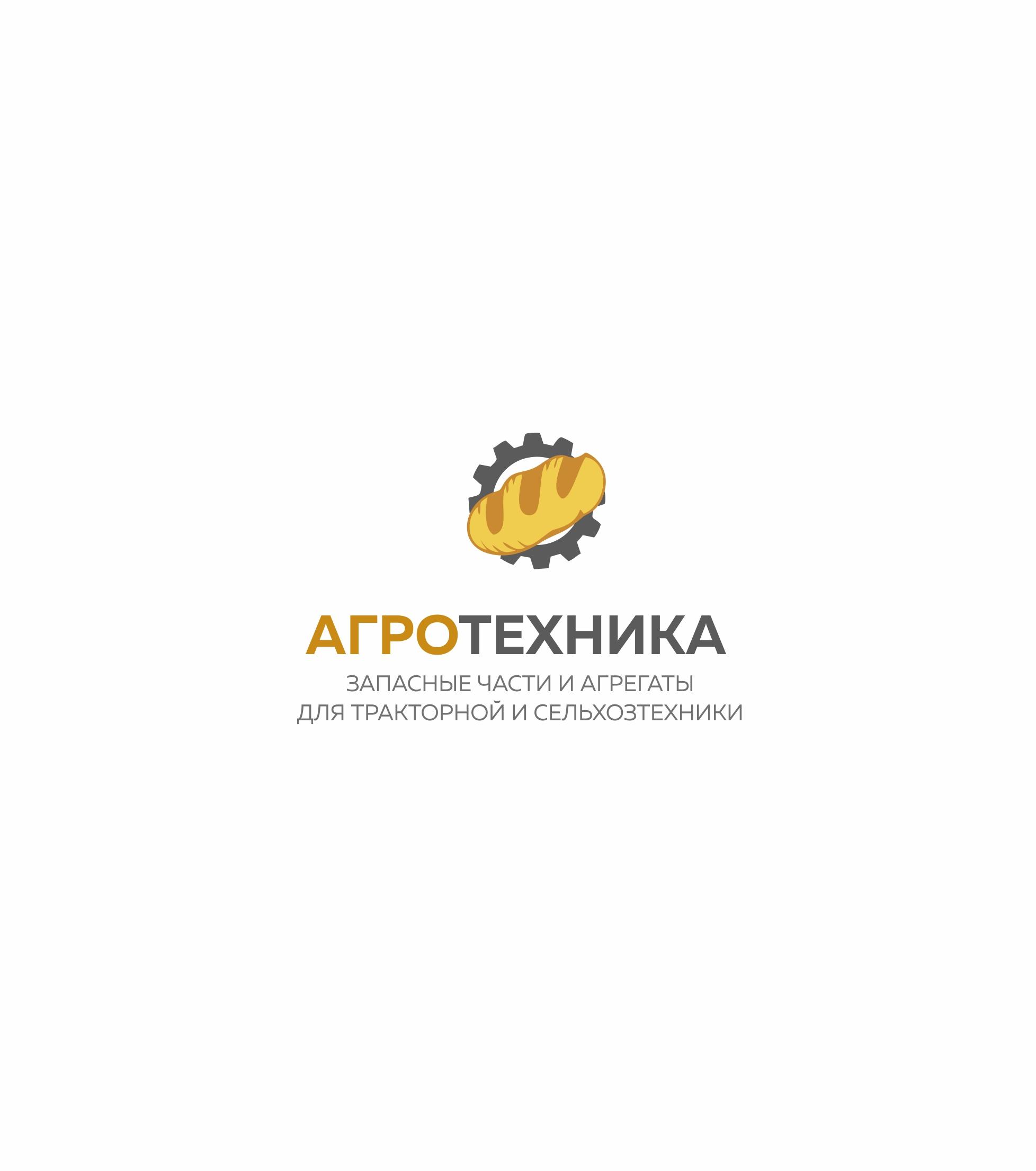 Разработка логотипа для компании Агротехника фото f_3285c04c108e78be.jpg