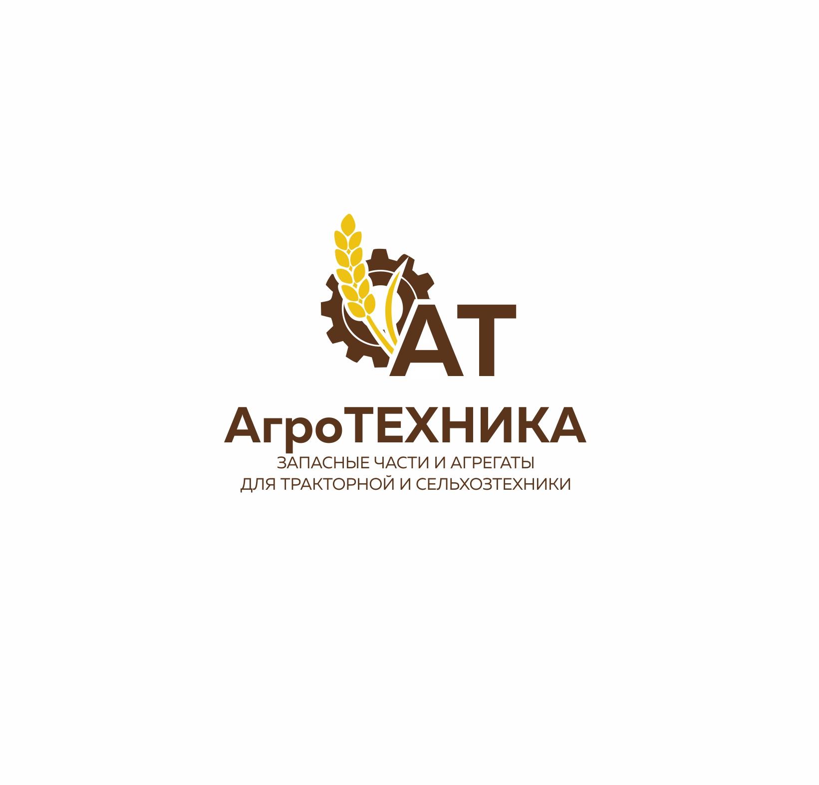 Разработка логотипа для компании Агротехника фото f_5455c04c0fa5491e.jpg