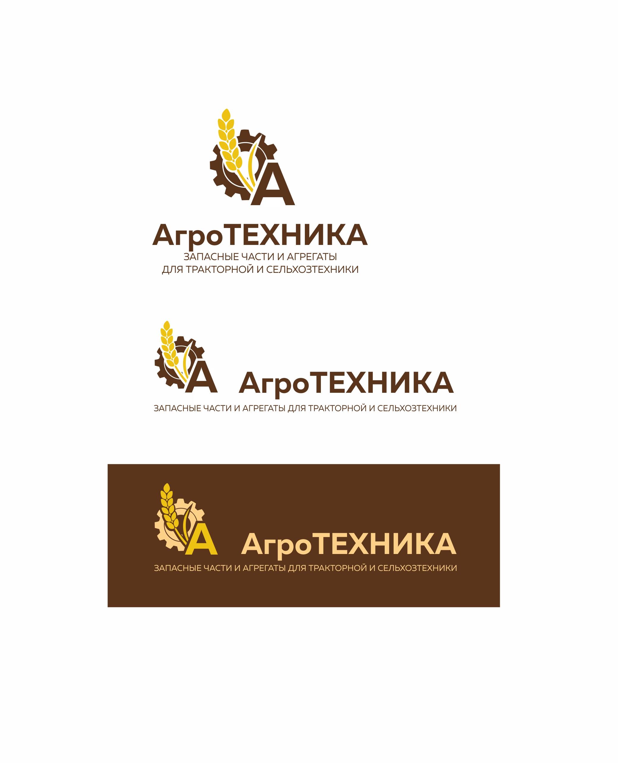 Разработка логотипа для компании Агротехника фото f_9725c04c1bc97c66.jpg