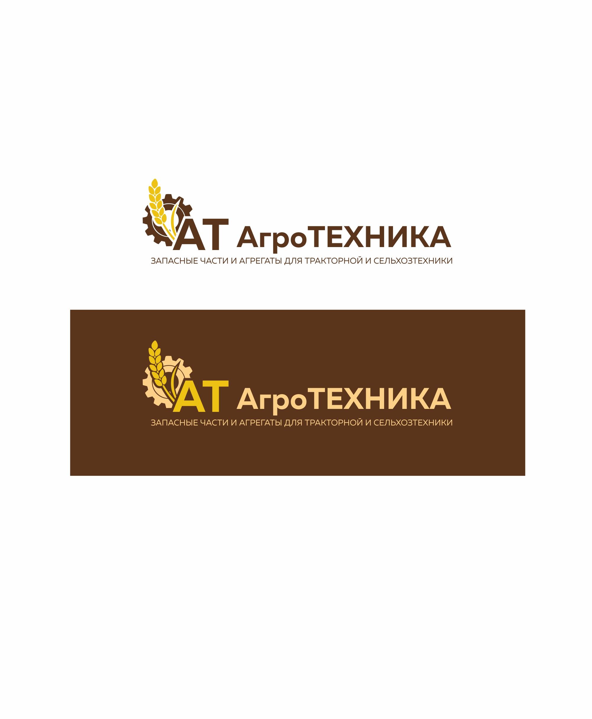 Разработка логотипа для компании Агротехника фото f_9985c04c100b8f07.jpg