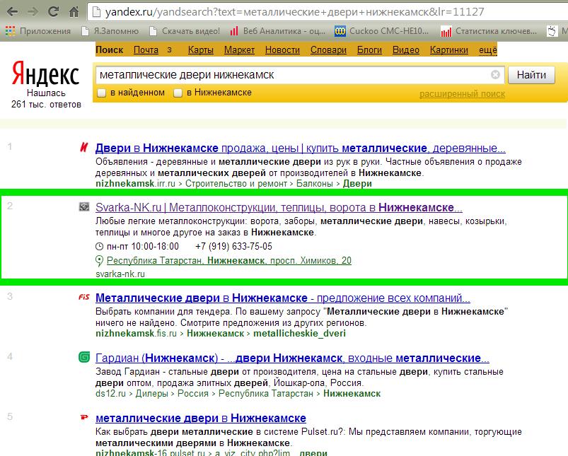 Svarka-NK.Ru