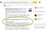 """ТОП-2 """"заказать монтаж дымохода в Ленинградской области"""""""