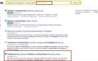Топ 2 Яндекс