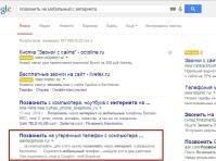 ТОП 2 Google