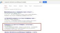 ТОП 3 Google