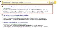 Топ1 Яндекс