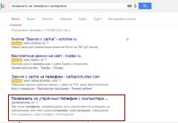 ТОП 1 Гугл