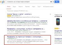 Топ 3 Гугл