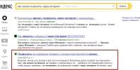 Топ 3 Яндекс