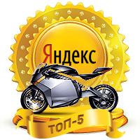 Продвижение Мотоциклы