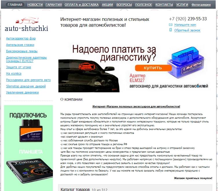 SEO-аудит сайта auto-shtuchki.ru