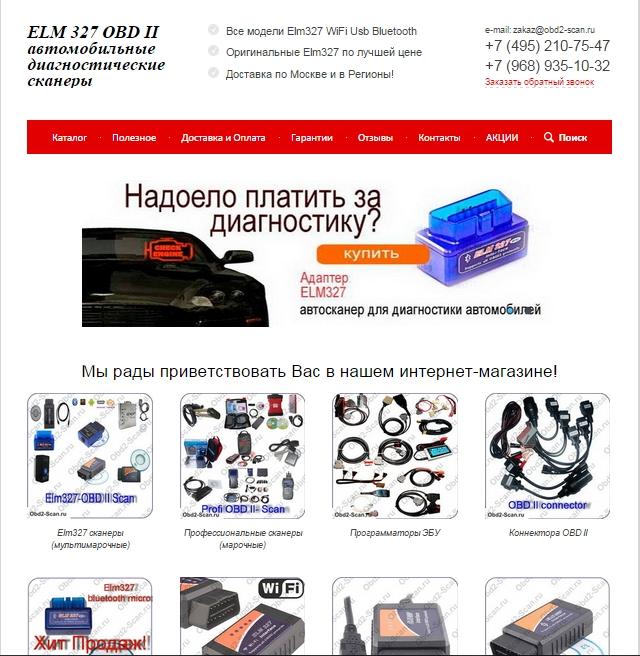 Аудит/Консультация для obd2-scan.ru