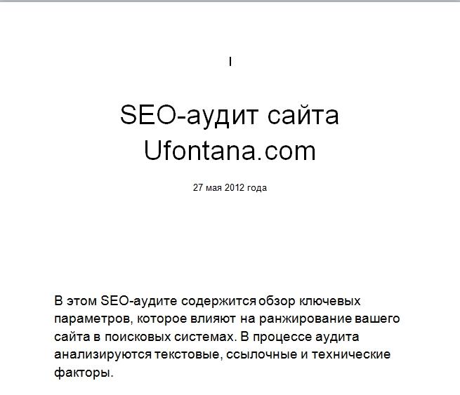 Аудит сайта Ufontana.com