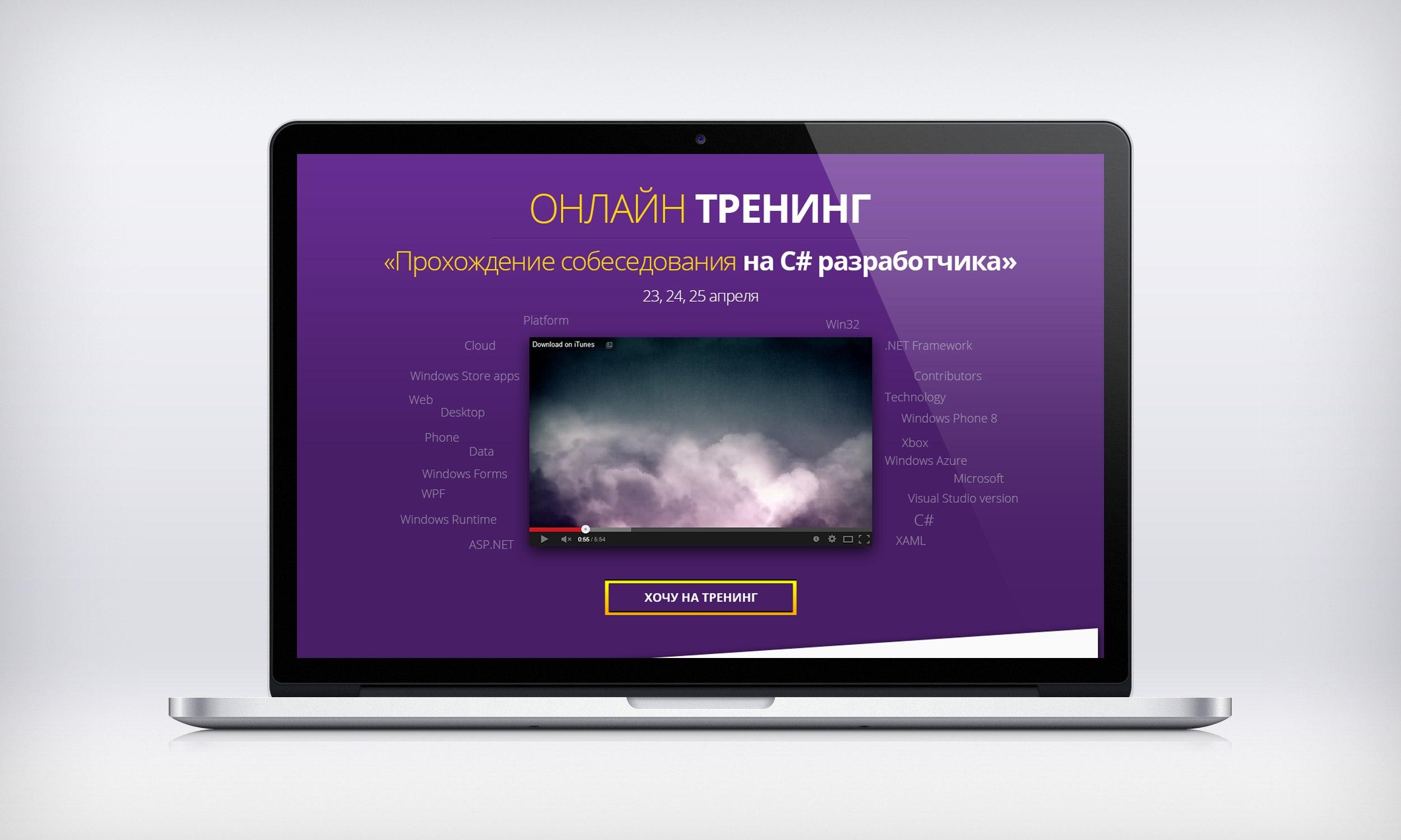 """Разработка Landing Page """"Онлайн тренинг"""""""