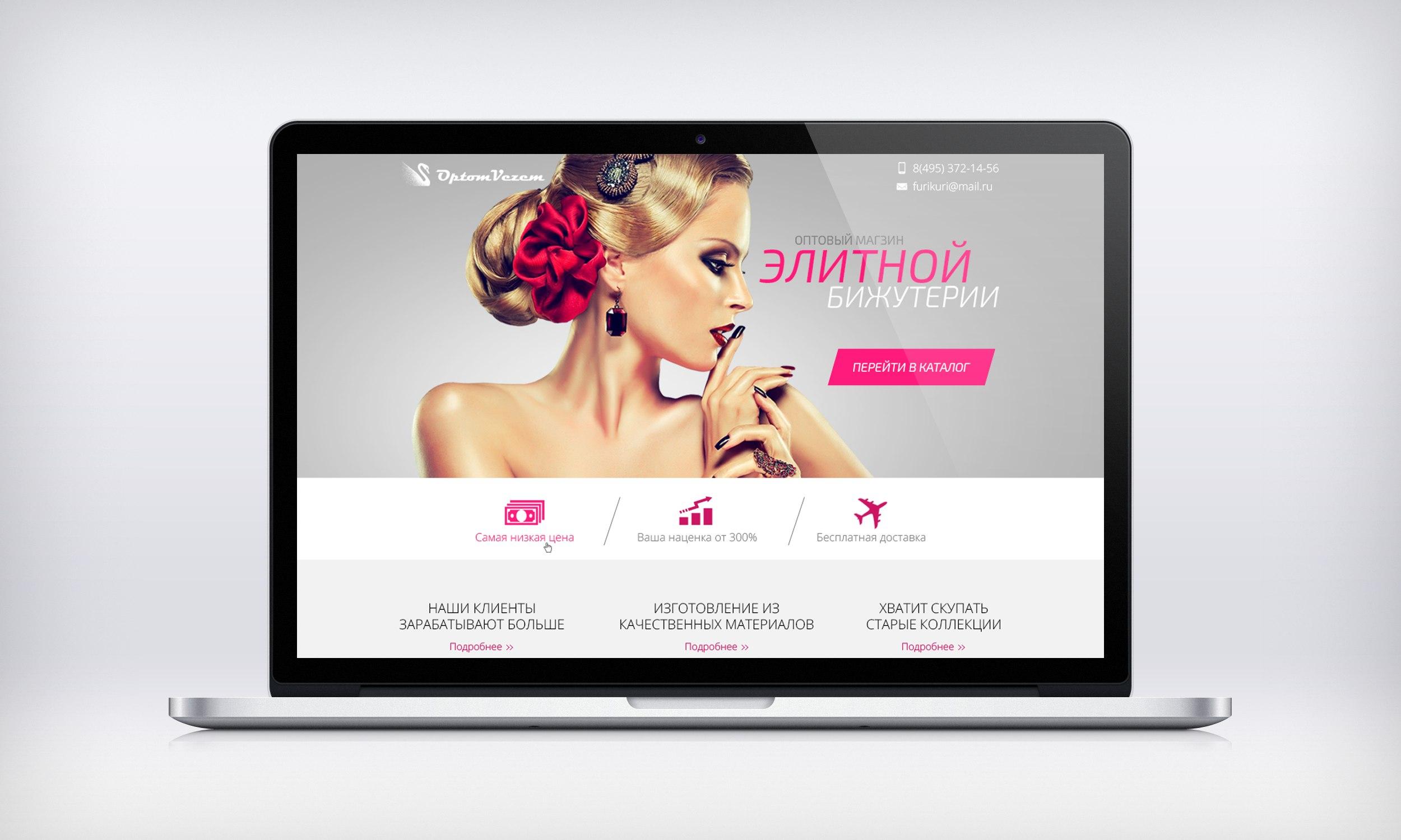 """Разработка Landing Page """"Бижутерия Сваровски"""""""