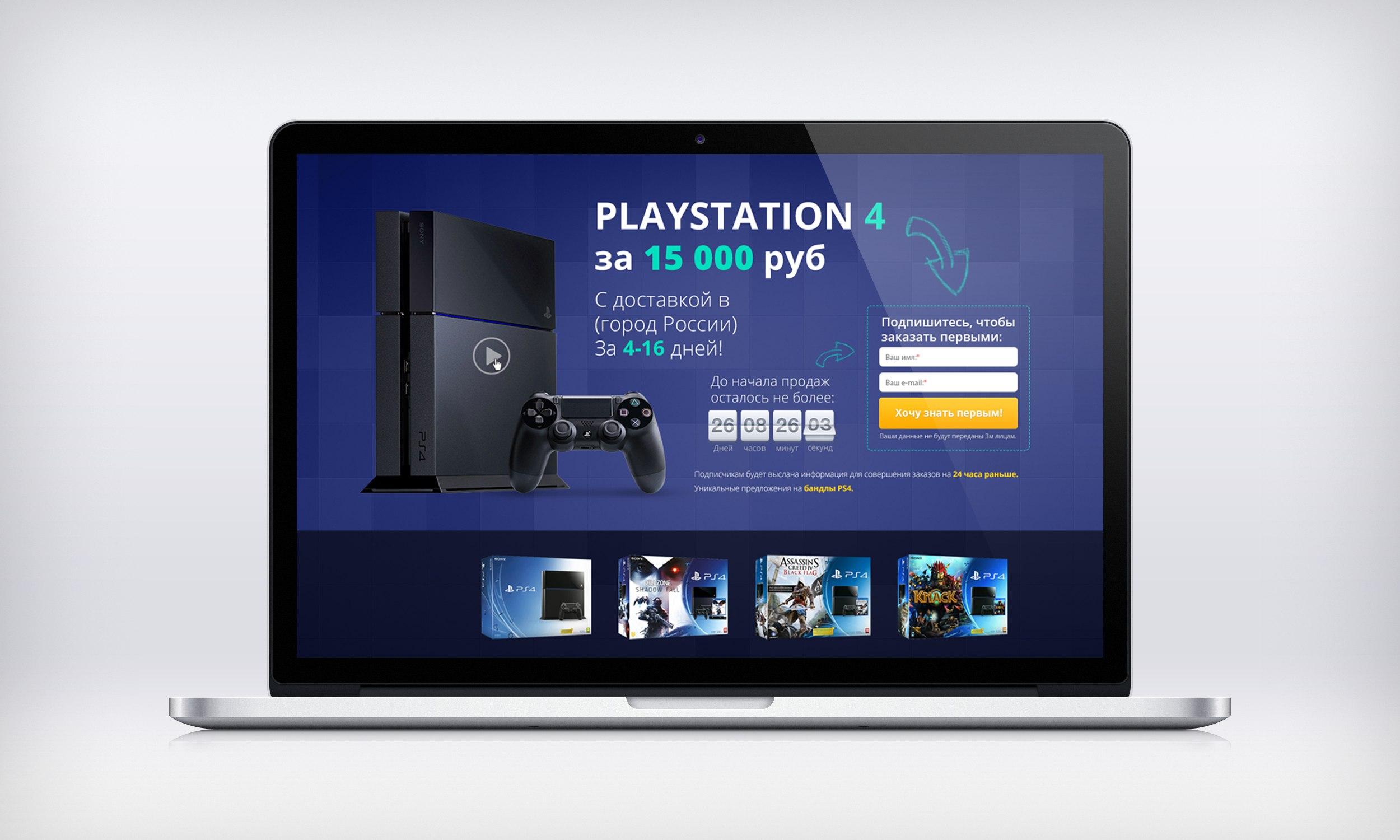 "Разработка Landing Page ""PlayStation"""