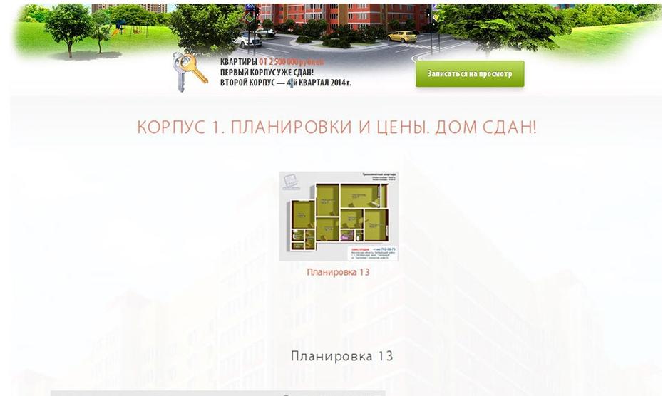 """Сайт """"Планировка квартир"""""""