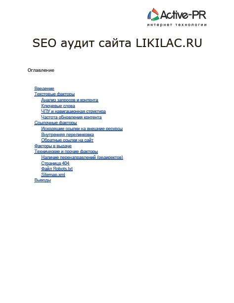 Аудит сайта Likilak