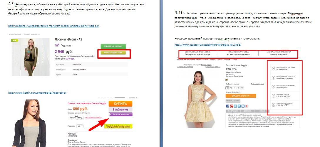 Примеры маркетинговых SEO-аудитов