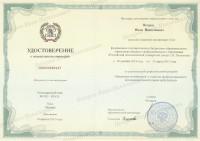 Обучение на курсах по SEO в РЭУ им. Г. В. Плеханова
