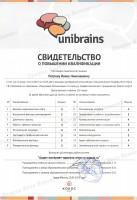 Сертификат о повышении квалификации от компании Kokoc