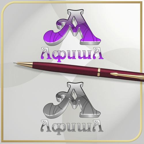 """логотип """"Афиша"""""""