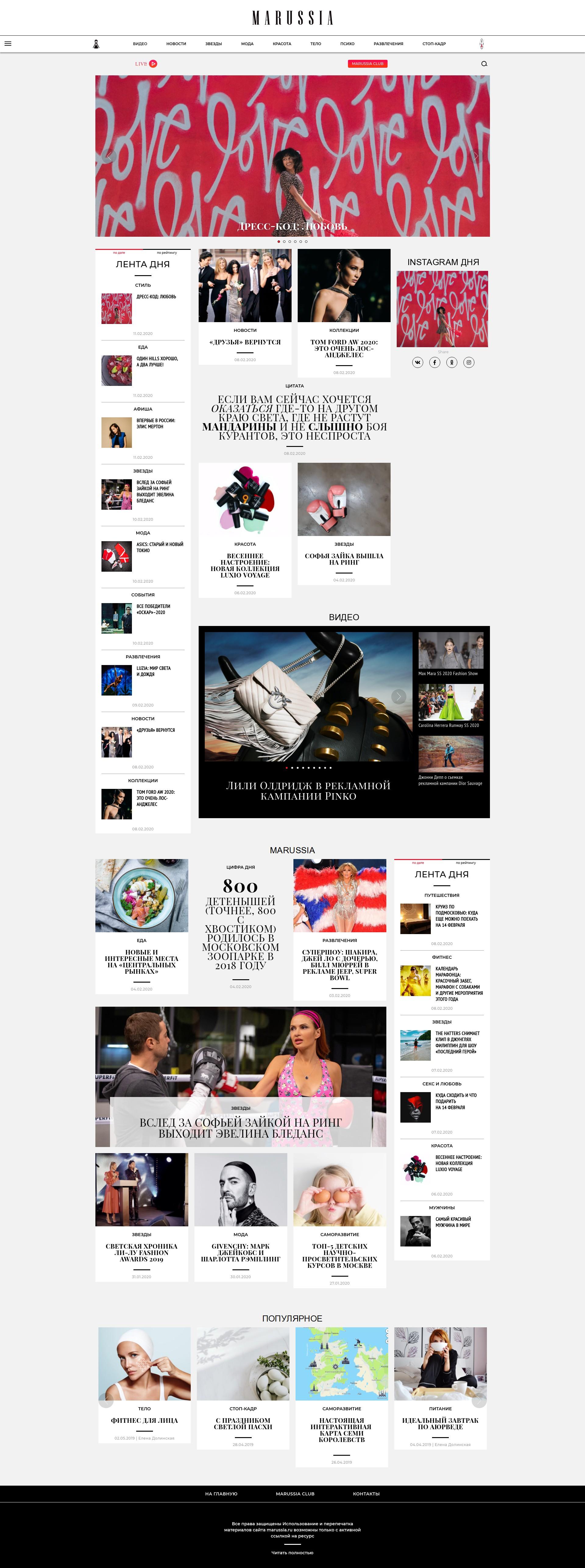 Новости из мира Фэшн - (Новостной портал) - WordPress