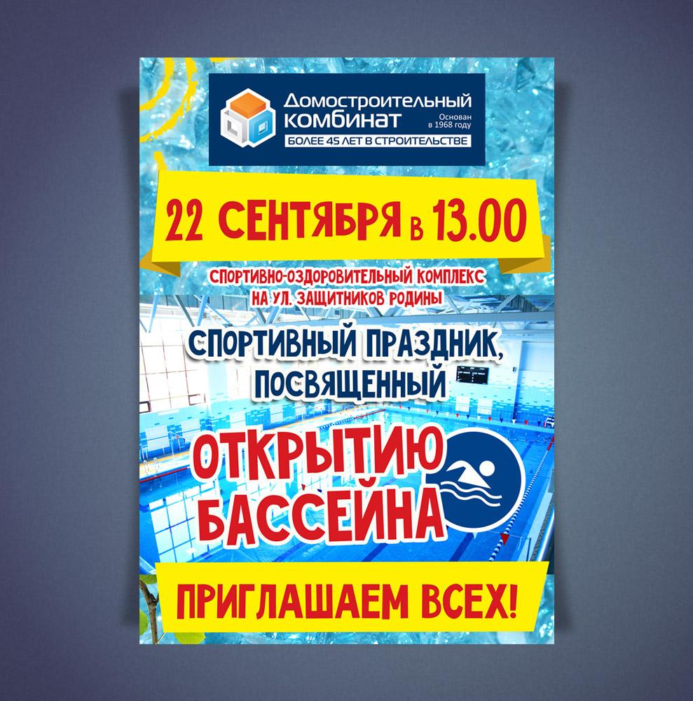 Плакат. Открытие бассейна