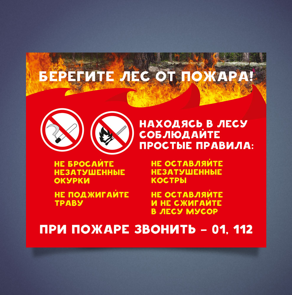 Противопожарный аншлаг
