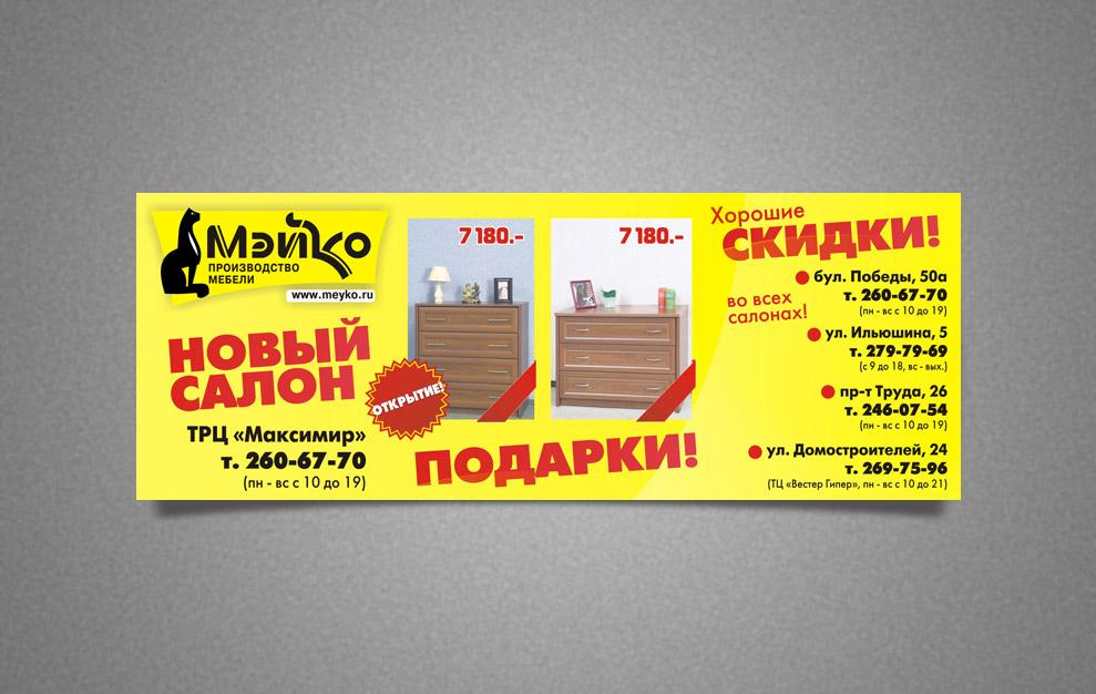 Реклама в газету. Мебель