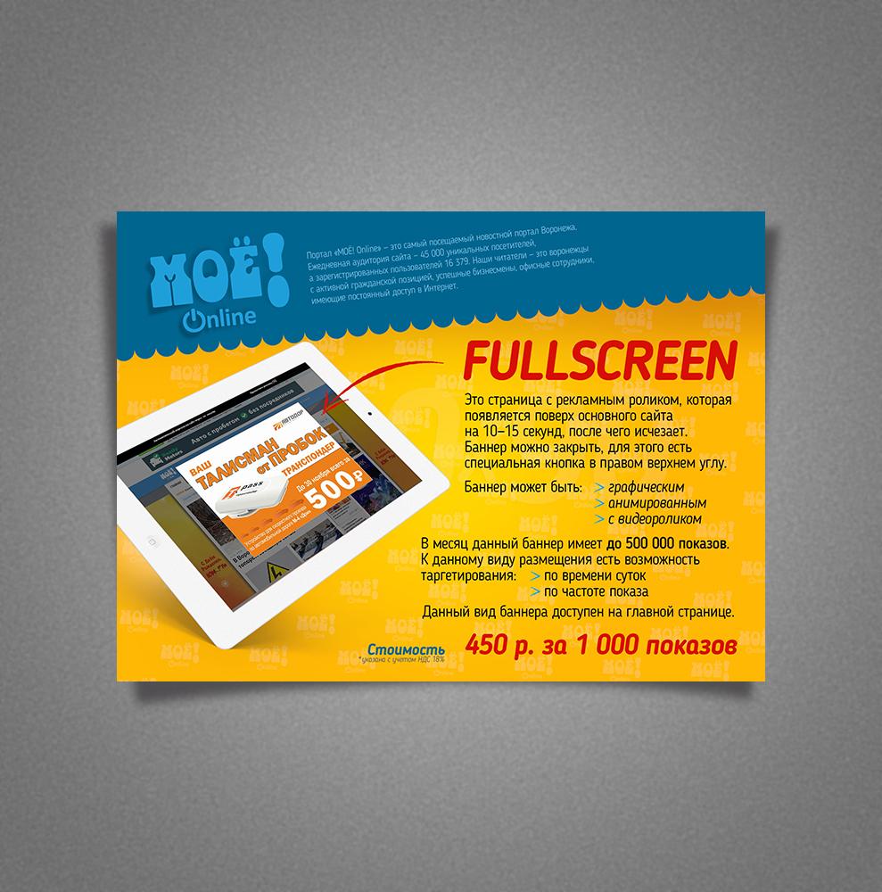Презентация. Fullscreen