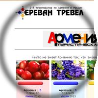 Сайт тур. агентства