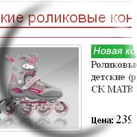 """Интернет-магазин """"Спортивное поколение"""""""