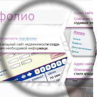 Дизайн сайта - визитки для веб - студии