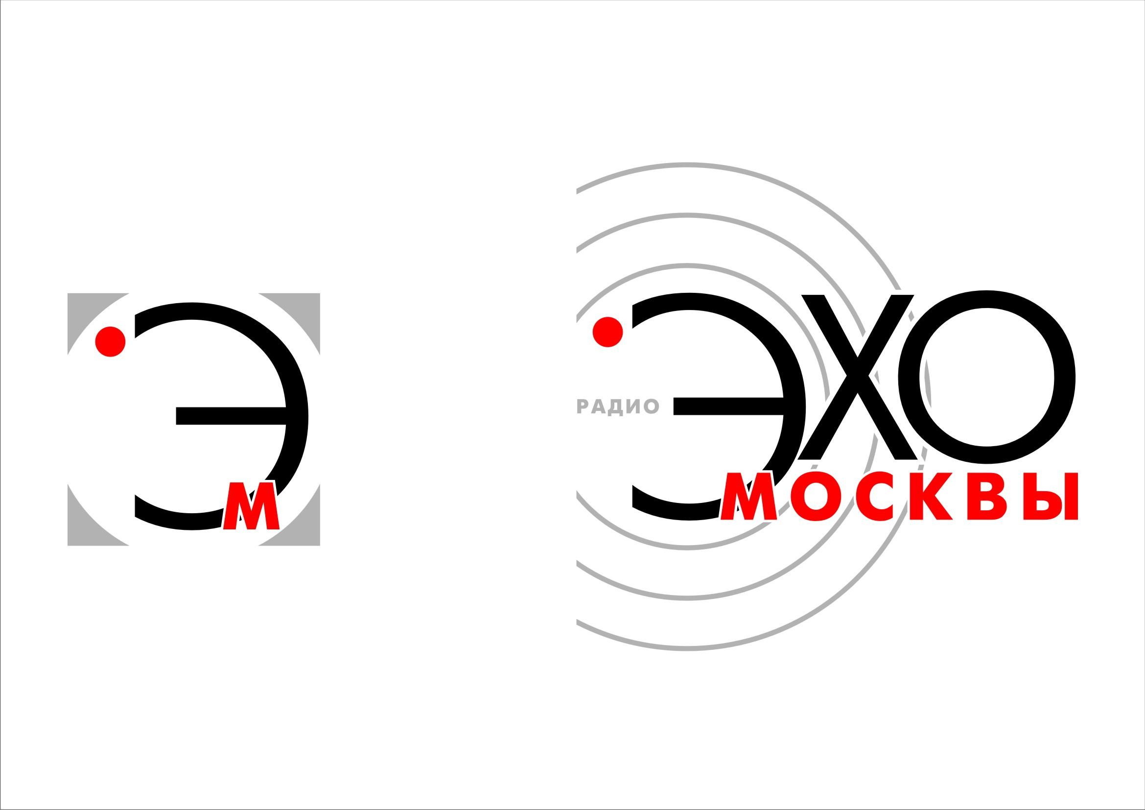 Дизайн логотипа р/с Эхо Москвы. фото f_11756221f5494b19.jpg