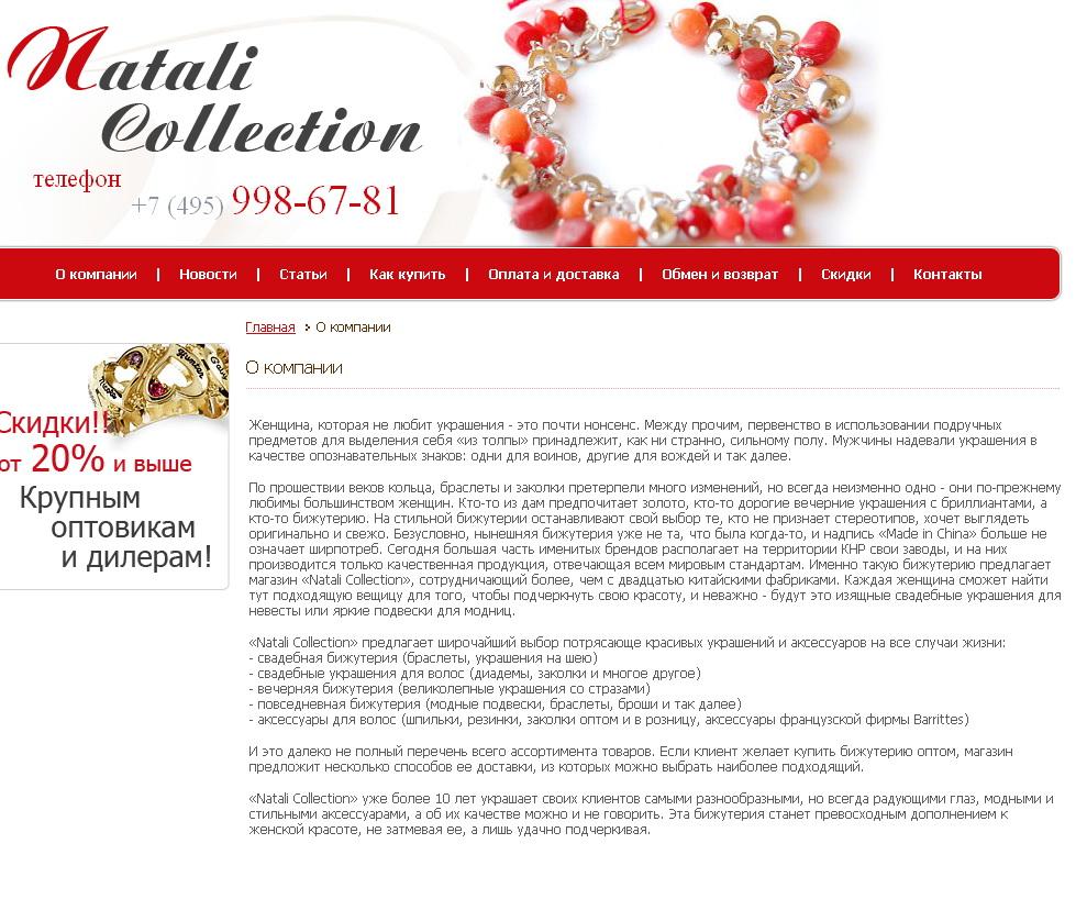 Магазин бижутерии (о компании)