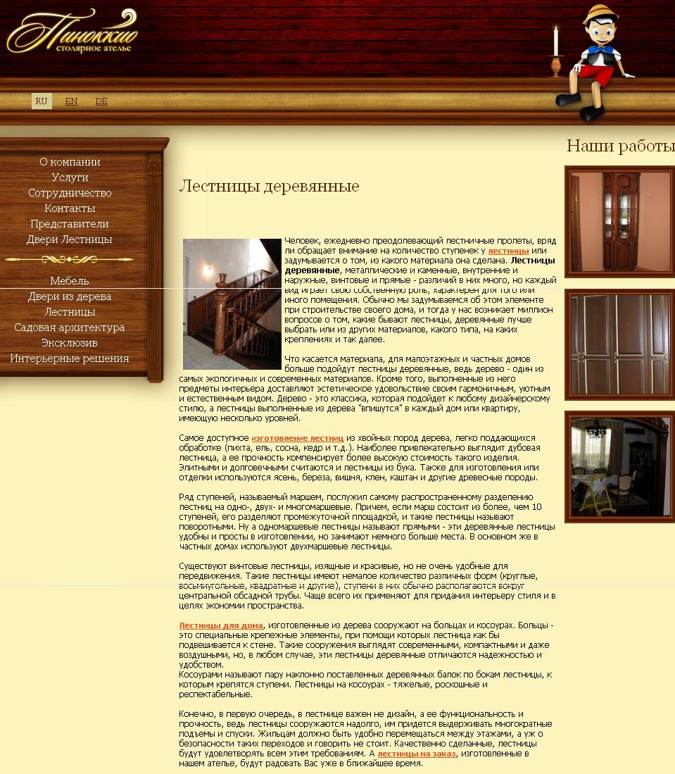 Деревянные лестницы (SEO)