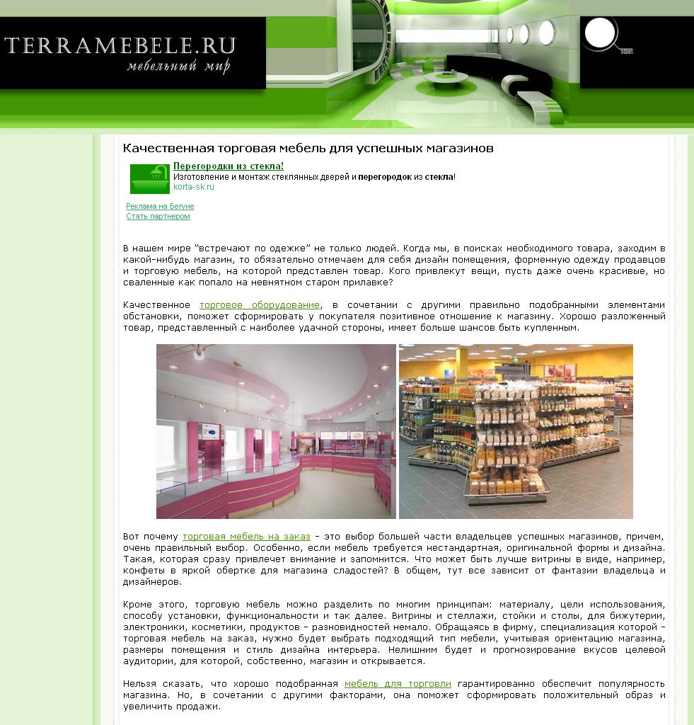 Торговая мебель (SEO)