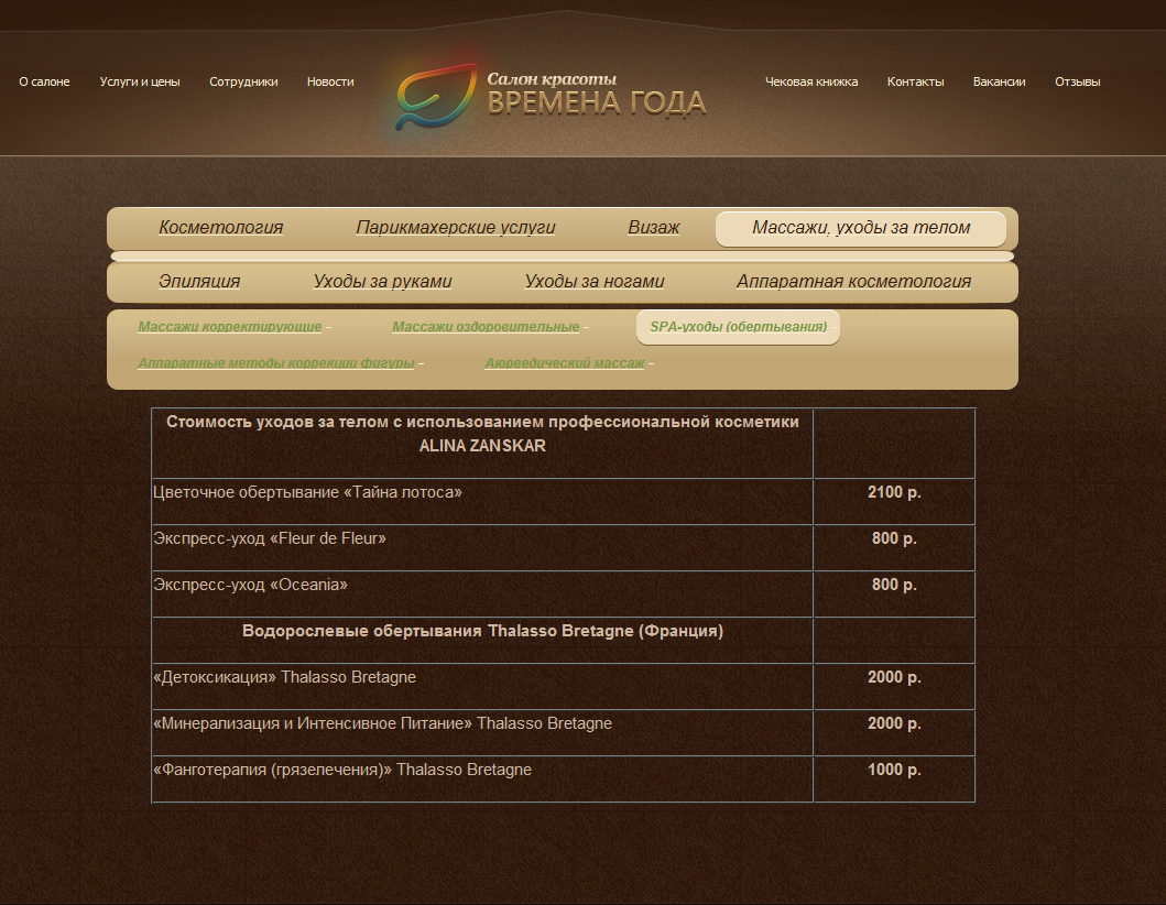 Перенос таблиц на сайт