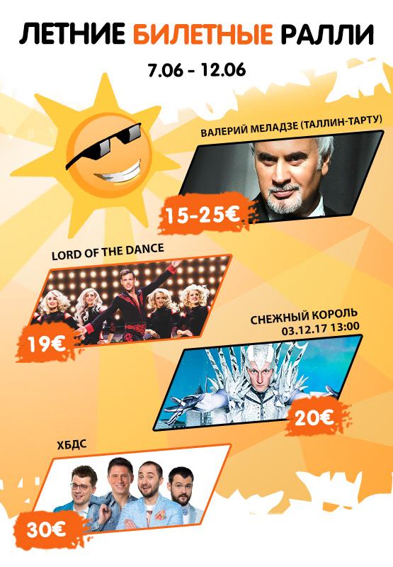 Реклама концертов