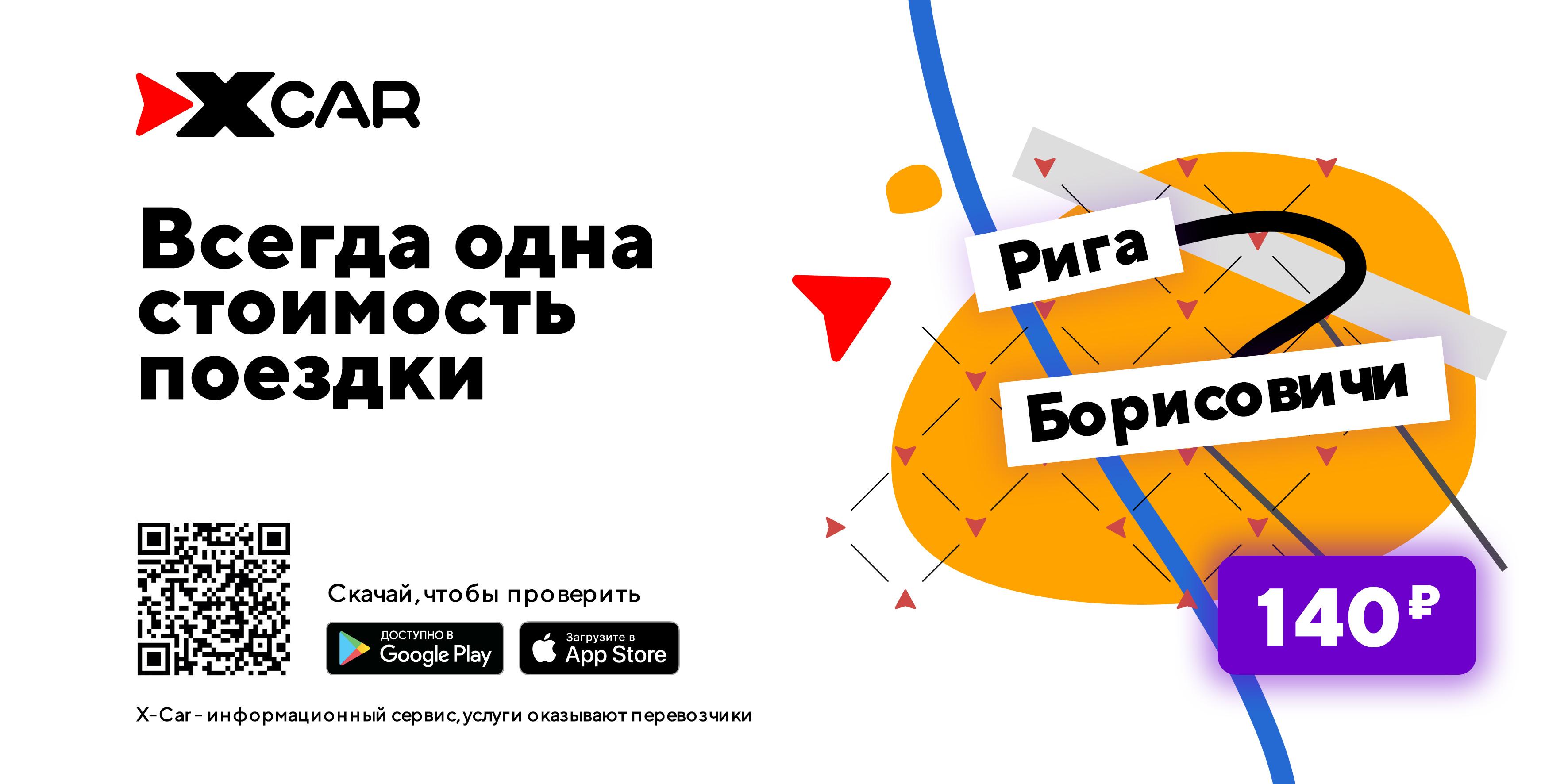 Реклама агрегатора такси