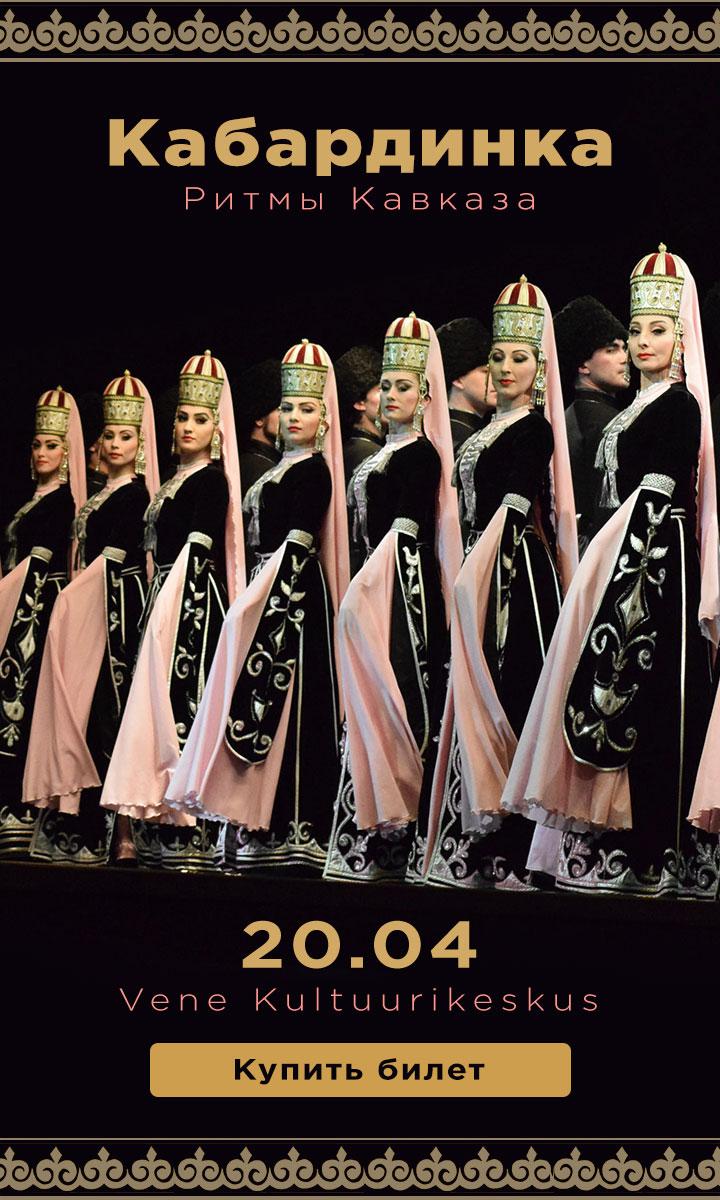 Кабардинка. Ритмы Кавказа