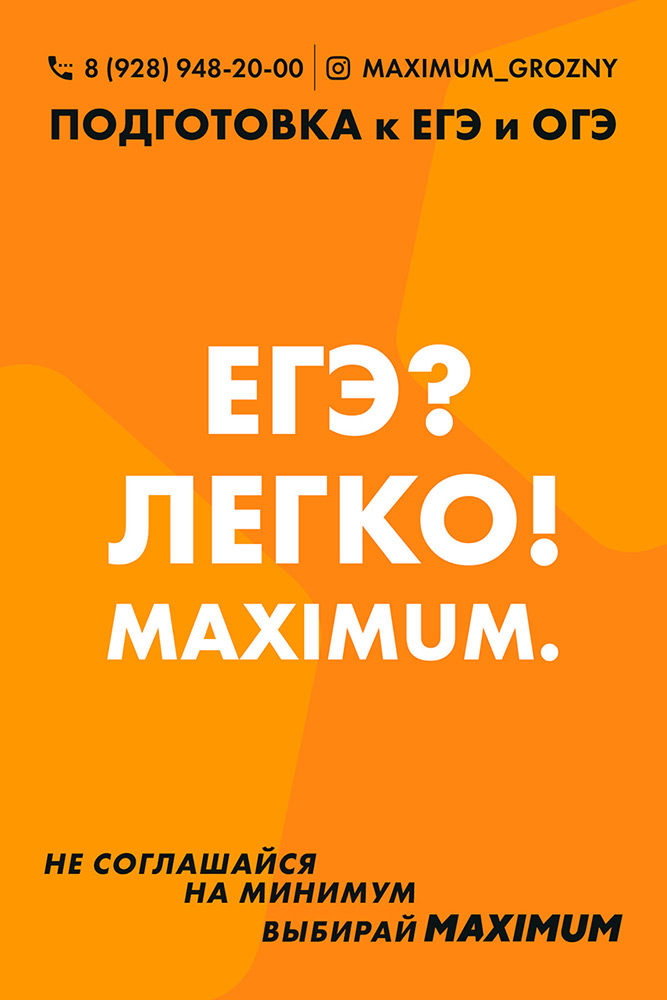 Уличная реклама: Maximum
