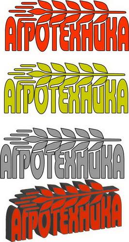 Разработка логотипа для компании Агротехника фото f_7925bffa0f875d46.jpg